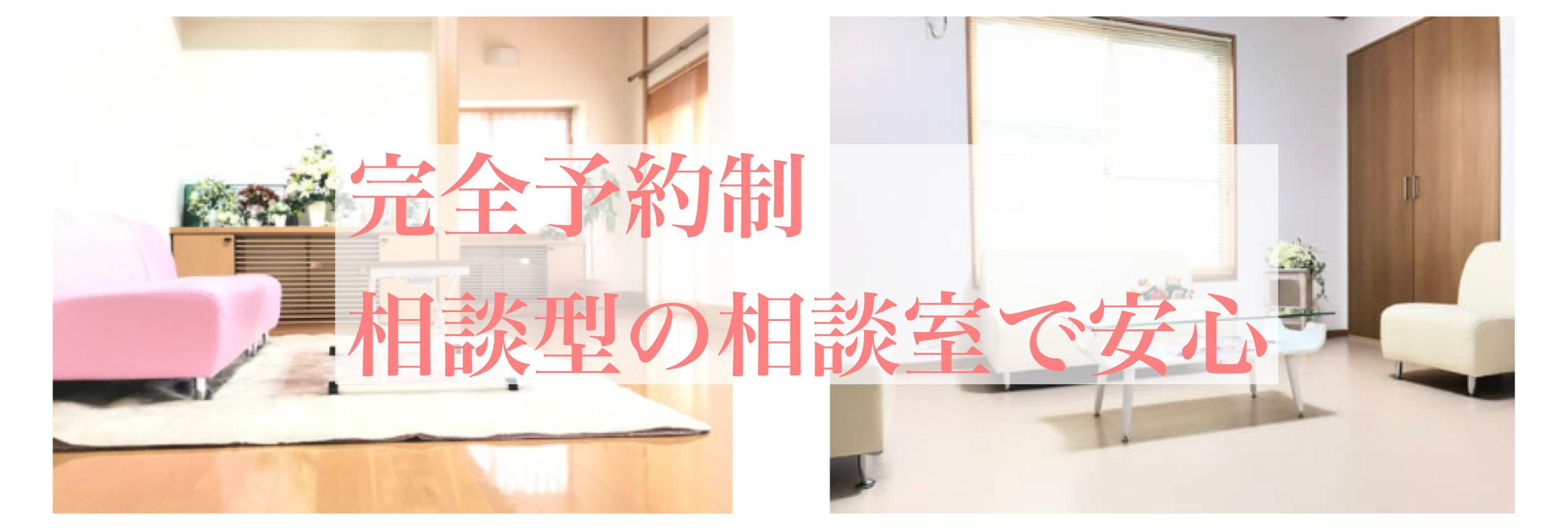 長野県松本市 婚活 結婚相談フリージア
